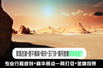 精品敦煌西线雅丹一日游(推荐敦煌古城+阳关+玉门关+汉长城遗址+雅丹地貌)