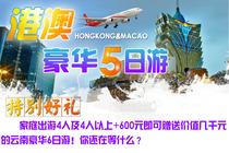 至尊纯玩5天跟团游&享美食乘游船&香港1天自由时光&家庭出游+600送云南游