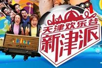 天津欢乐谷一日游 日场