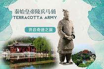 <抢GO节,第二人减20>兵马俑+华清池+骊山1日游(大自助餐、免费耳麦)