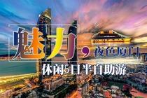 魅力厦门5日 悠闲(必跟团+自由玩)游鼓浪屿+土楼 宿小资客栈/赠鹭江夜游