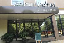 机票+西安4日自由行--3晚   亚朵酒店西安大唐芙蓉园店   含双早接送机