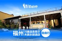 赠高尔夫30粒体验 福州川捷温泉高尔夫俱乐部酒店+(川捷双人温泉+双人早餐)