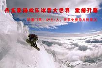 丹东冬季旅游_丹东滑雪场_丹东到淮扬冰雪大世界一日游
