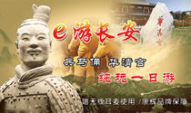 网红套餐 ,西安康辉,兵马俑、华清池、骊山一日游、听老腔、看皮影、体验摔碗酒