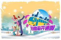 雪乡 牡丹江至雪乡单程直通车旅游(仅限牡丹江至雪乡单程)