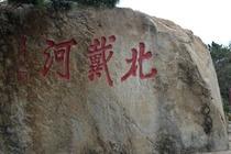 北京出发-北戴河-山海关-东山浴场-浅水湾1日游去程软座返程动车浪漫休闲之旅