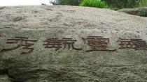 信阳3日自由行(4钻)·游报晓峰+中正防空洞+颐庐 尝南湾湖鱼