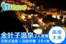 高级大床房!广州金叶子温泉1间+2人自助早餐+无限次温泉 2天1晚