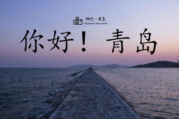蓬莱仙岛特惠山东青岛