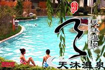 营口温泉营口天沐温泉门票+四星红旺大酒店(含双人早餐)