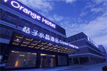 3天2夜上海桔子水晶酒店豪华房+迪士尼乐园(2位成人一日票)+双人早自由行
