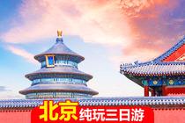 北京纯玩,三日游,北京旅游,天安门/故宫/八达岭长城/颐和园+恭王府3日游