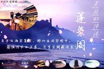 <蓬莱阁+蓬莱极地海洋世界+刘公岛2日游> 纯玩无购物 酒店免费接服务全方位