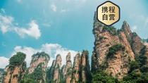 张家界5日自由行(5钻)·专车接机·首晚住市区+武陵源华天酒店(距核心景区150米)