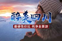 直达双飞成都 藏王九寨 超3万人出游 九寨沟、黄龙纯净5日游 一价全包