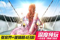 暑假促销<一价全含>湖北周边动车至荆州出发张家界4日游大峡谷玻璃桥+森林公园