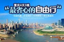 重庆4天3晚自由行含往返机票+重庆机场接送+3晚舒适住宿+景区直通车