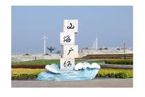 纯玩!!哈尔滨出发鲅鱼圈、月亮湖公园、山海广场、世纪广场、白沙湾双卧4日游