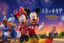 机票+上海桔子水晶2晚(浦东机场/迪士尼免费班车接送)+迪士尼1日票,近野生动物园
