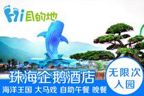 珠海企鹅酒店 珠海长隆海洋王国 长隆大马戏 自助午餐/晚餐 2人/3人套餐