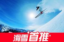 边泡温泉边滑雪,成都-西岭雪山滑雪4日游,成都自由行,住五星,真纯玩,逛古镇