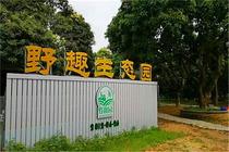 东莞野趣园包团一日游 农家休闲、亲子趣味游、公司拓展培训