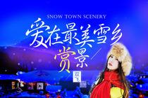 哈尔滨,冰雪世界❄0购物0强消❄雪乡+激情亚布力滑雪❄雪山迷宫❄DIY饺子宴