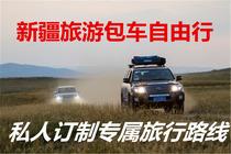 南疆自由行—沙漠公路、胡杨林、喀什帕米尔高原12日纯玩大环游 4人起订