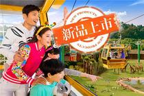 广州长隆酒店丨2天1晚双人/家庭套票丨长隆旅游度假区+长隆欢乐世界+长隆马戏