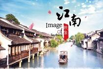 纯玩无购物 升级5星酒店+特色美食+园林古镇|上海杭州苏州扬州无锡6日