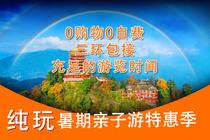 暑期亲子游特惠✔青城山+都江堰纯玩1日游<0购物0自费+三环包接+品质保证>