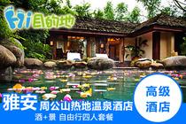 4人套房 1晚+4人温泉+4人自助早餐! 雅安周公山热地温泉酒店