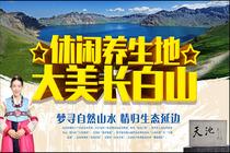 北京出发长白山北坡+红旗村朝鲜族民俗村+森林峡谷漂流+长白山天池纯玩三日游