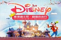 暖冬特价,香港迪士尼2日游+迪士尼好莱坞酒店+2日迪斯尼门票+二合一景区餐券