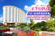 东莞樟木头三正半山酒店双人池畔美食套票送自助早&晚餐各2份