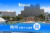 梅州丰顺千江温泉+酒店早餐!梅州丰顺千江温泉酒店(可选2人或4人或6人套票)