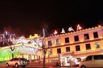 住华山西岳国际酒店1晚,游华山风景名胜区
