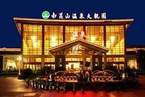 惠州南昆山温泉大观园2天双人游-标双房+温泉+水世界+双人早餐+双人晚餐
