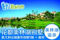 10人五房别墅+美林湖温泉+KTV+烧烤炉+麻将!广州花都清远美林湖温泉别墅