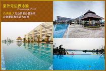 特惠出游!眉山黑龙滩风景区 长岛天堂洲际酒店+双人恒温游泳馆+双早