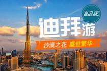 <错峰出行>北京直飞阿联酋迪拜6天4晚,入住四星+五星酒店,含一整天自由活动