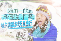 双人下单立减200♥双飞哈尔滨+雪乡含门票5日自由行✔专车接送机+舒适酒店
