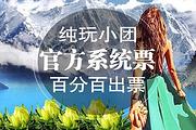 去哪儿专线玉龙雪山大索道+印象丽江一日游丨蓝月谷丨VIP商务纯玩小团
