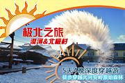 英雄联盟☀喜迎寒假春节☀探秘中国北极☀穿越原始森林、漠河不夜城、十八湾5日游