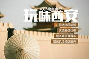 寻秦记西安4天3晚自由行/机票+酒店+接送机+直通车+梦回大唐演出门票