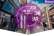 双人冯小刚电影公社+观澜湖温泉/海洋馆+景区内酒店海口静澜酒店