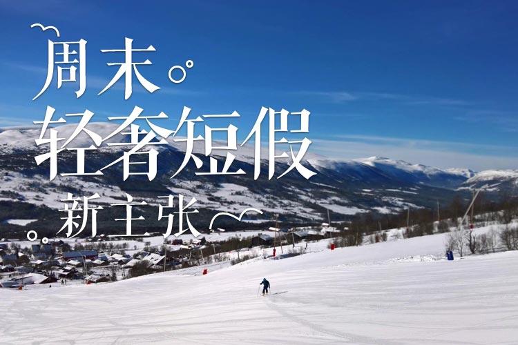 机票+林都伊春+梅花山森林滑雪场+梅花河山庄度假村 3日游 赠当地接送机