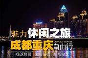 麻辣双城成都+重庆6天自由行<含✔机票✔酒店✔任选直通车✔动车✔晚会或夜游>