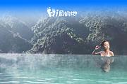 2人/2大1小无限次莽山森林温泉+郴州莽山森林温泉酒店